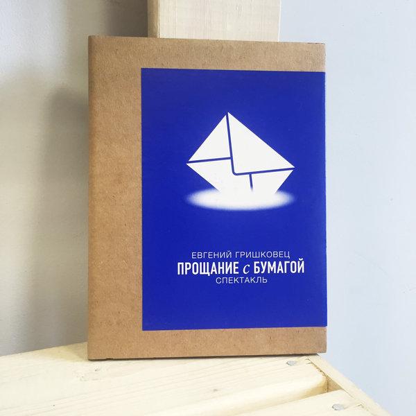 DVD спектакля «Прощание сбумагой» автор Е. Гришковец