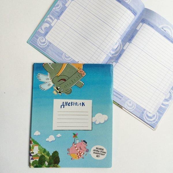 Летающие звери: школьный дневник