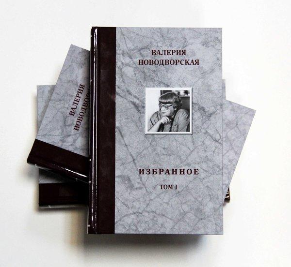 Валерия Новодворская: избранное в 3 томах