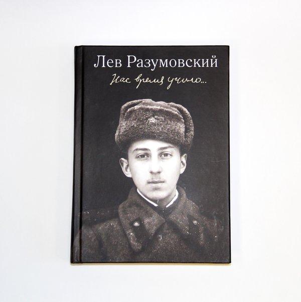 Книга Льва Разумовского «Нас время учило…»