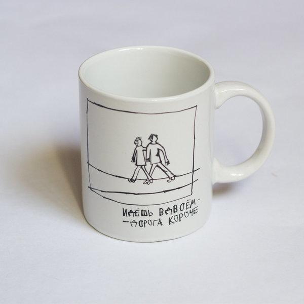 Особая керамика: кружка «Идешь вдвоем»