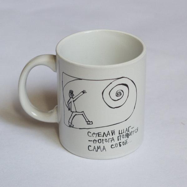 Особая керамика: кружка «Сделай Шаг»