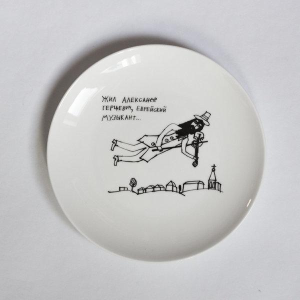 Особая керамика: тарелка «Жил Александр Герцевич»