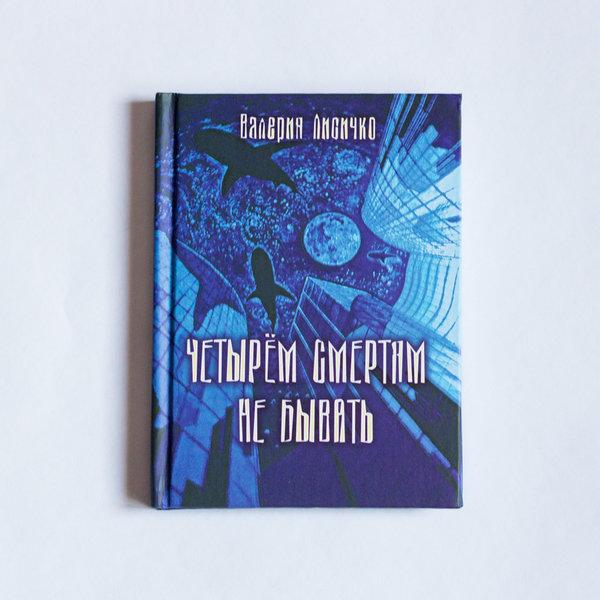 Книга Валерии Лисичко «Четырём смертям не бывать!» с автографом