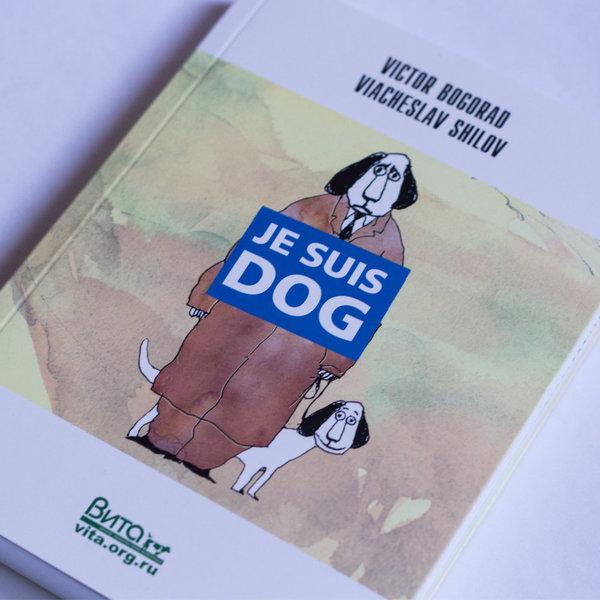 Альбом карикатур «Я - собака, я - кот» с авторскими автографами В. Богорада и В. Шилова