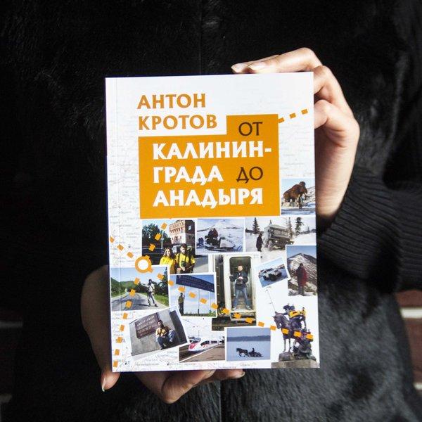 """Книга А. Кротова """"От Калининграда до Анадыря"""""""