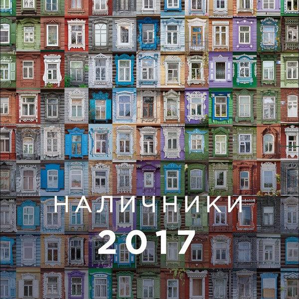 Подвесной календарь «Резные наличники России» на 2017 год (формат А3)
