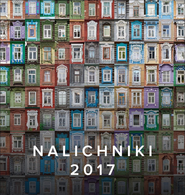 Подвесной календарь «Nalichniki» 2017 на английском языке (формат А3)