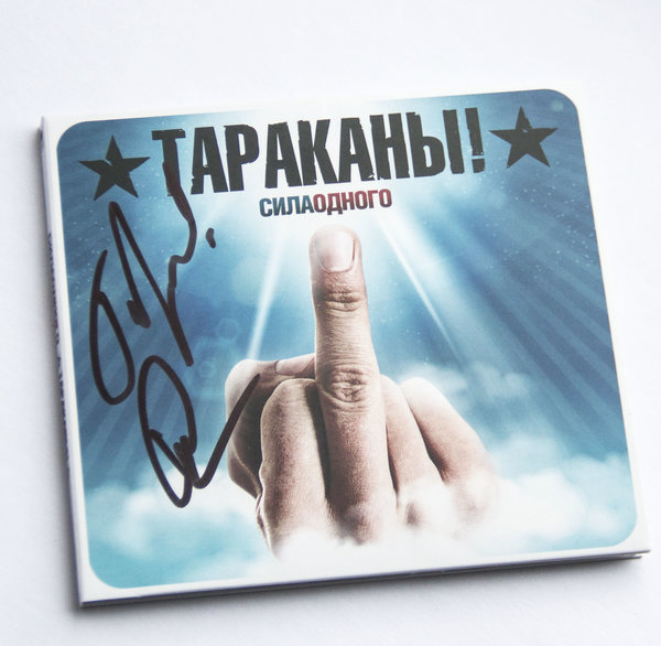 "Тараканы!: ""Сила одного"" CD с автографом Дмитрия Спирина"