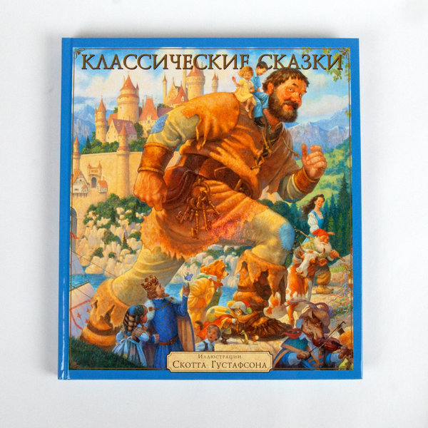 Книга «Классические сказки» с иллюстрациями Скотта Густафсона