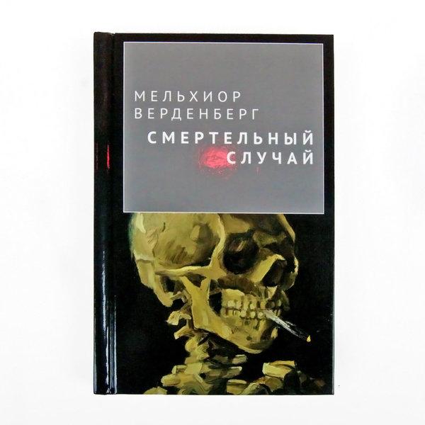 Книга «Смертельный случай» Мельхиора Верденберга