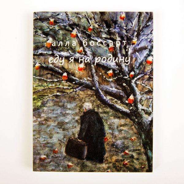 Сборник стихов Аллы Боссарт «Еду я на родину» с автографом автора