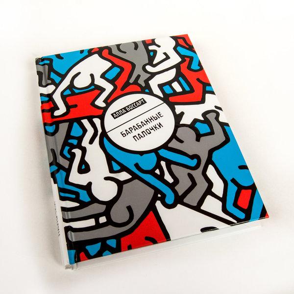 Книга Аллы Боссарт «Барабанные палочки» с автографом автора