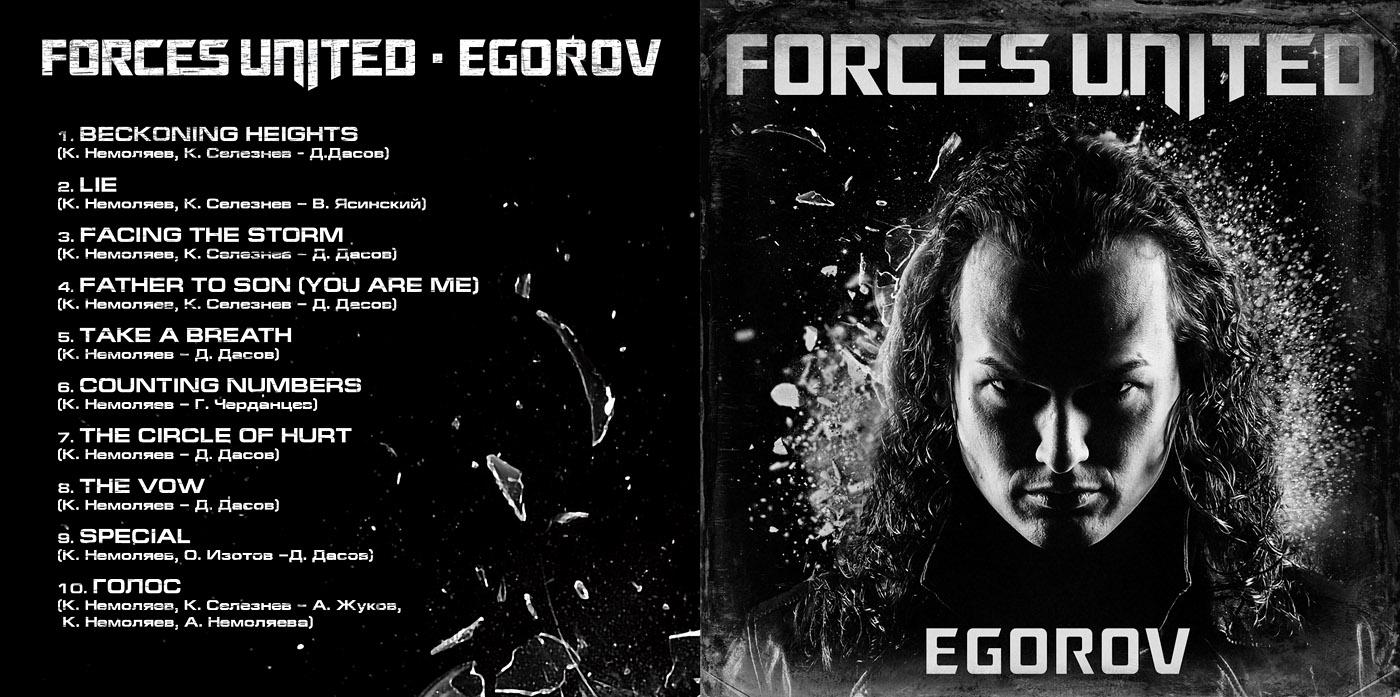 О лимитированном издании сольного альбома Евгения Егорова (ЭПИДЕМИЯ)