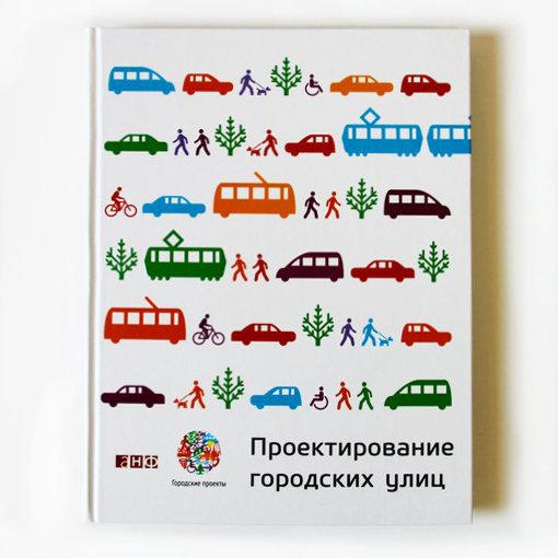 Книга «Проектирование городских улиц» (Urban Street Design Guide)
