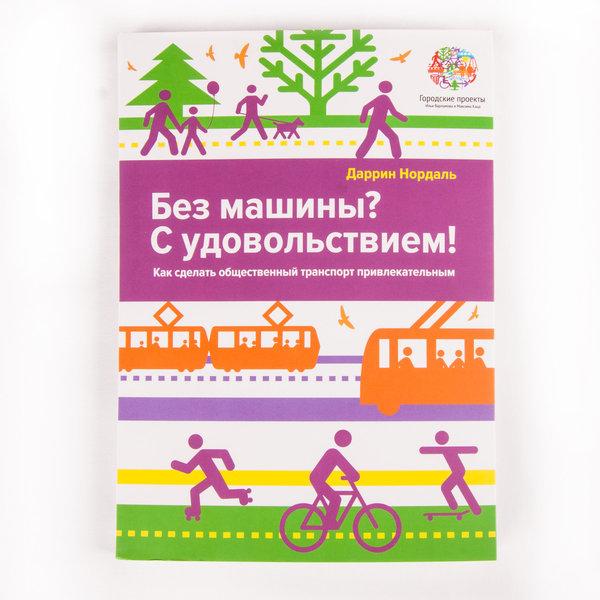 Даррин Нордаль: книга «Без машины? С удовольствием!»