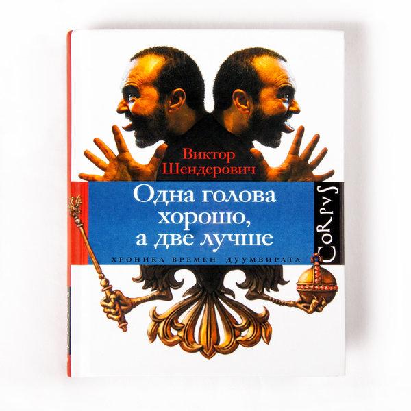 Книга Виктора Шендеровича «Одна голова хорошо, а две лучше» с автографом
