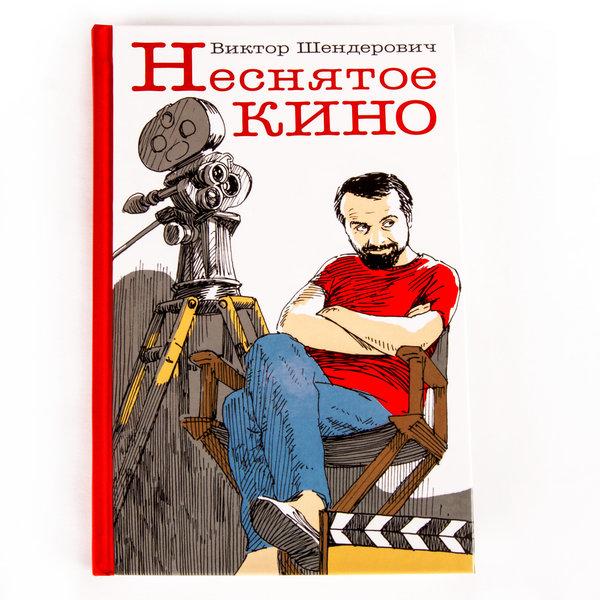 Книга Виктора Шендеровича «Неснятое кино» с автографом