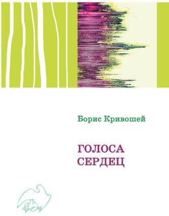 Обложка книги Б. Кривошея