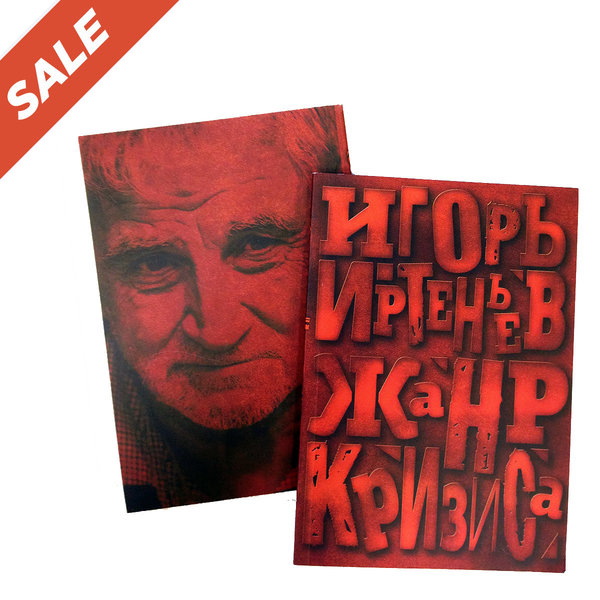 Игорь Иртеньев «Жанр кризиса» с автографом автора