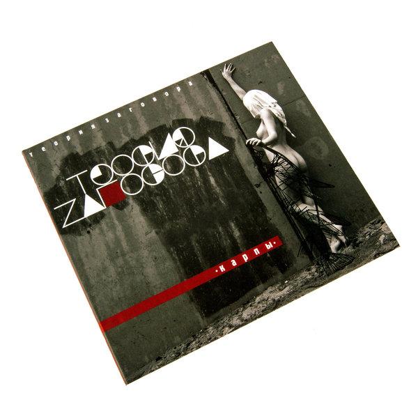 """Группа """"Теория заговора"""": CD альбом """"Карпы"""""""