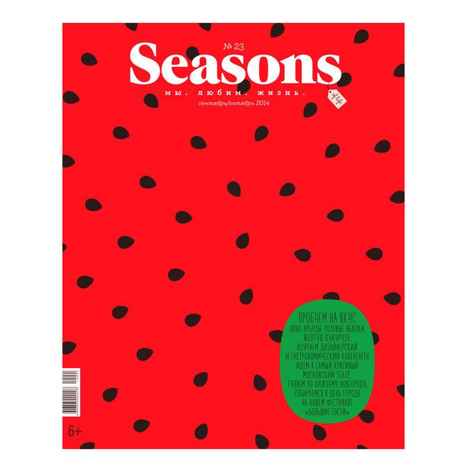 Журнал Seasons №23, сентябрь-октябрь 2014