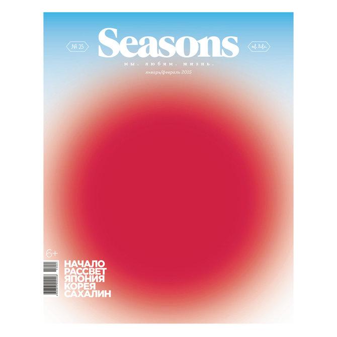 Журнал Seasons №25, январь-февраль 2015