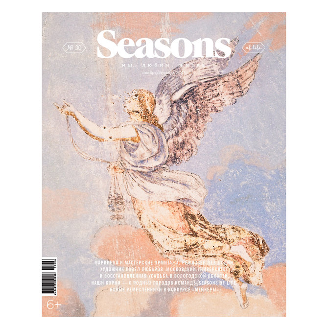 Журнал Seasons №30, ноябрь-декабрь 2015