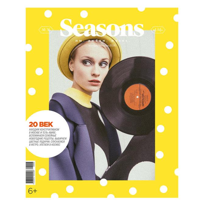 Журнал Seasons №36, ноябрь-декабрь 2016