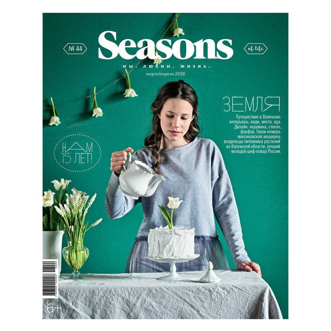 Журнал Seasons №44, март-апрель 2018