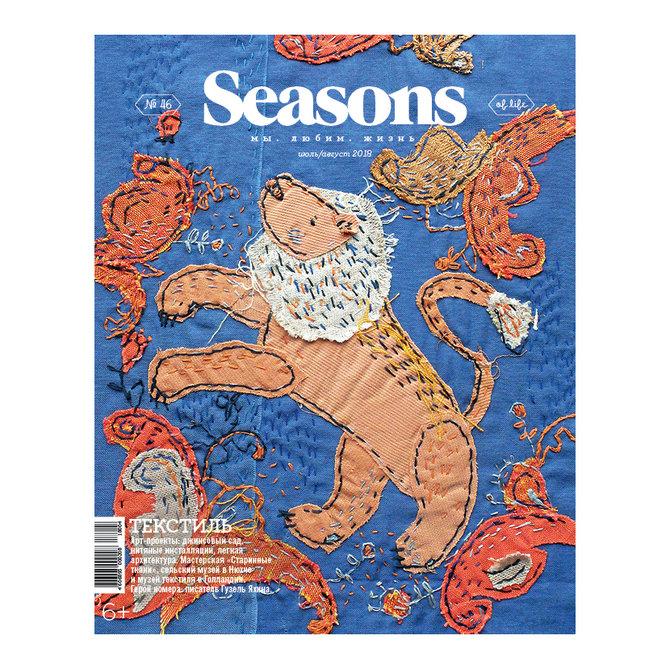 Журнал Seasons №46, июль-август 2018